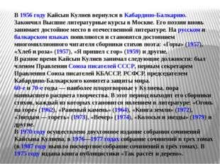 В 1956 году Кайсын Кулиев вернулся в Кабардино-Балкарию. Закончил Высшие лите