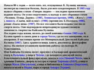 Начало 80-х годов— всего пять лет, отпущенных К. Кулиеву жизнью, несмотря на