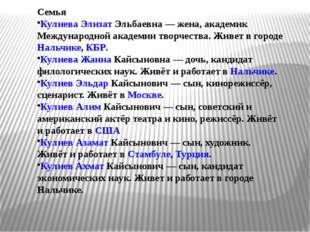 Семья Кулиева Элизат Эльбаевна— жена, академик Международной академии творче