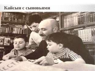 Кайсын с сыновьями