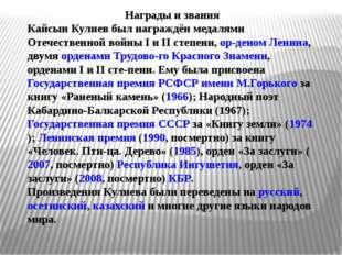 Награды и звания Кайсын Кулиев был награждён медалями Отечественной войны I и