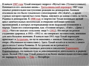 В начале 1907 года Тукай покидает медресе «Муты́гия» (Тухватуллиных). Начинае