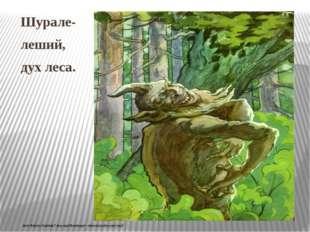 Шурале- леший, дух леса.