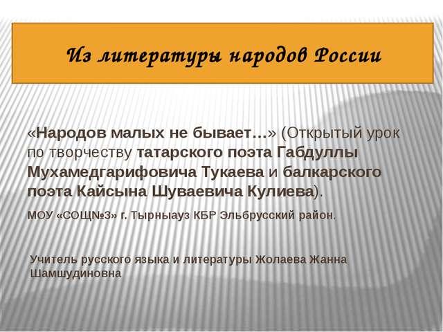 Из литературы народов России «Народов малых не бывает…» (Открытый урок по тво...