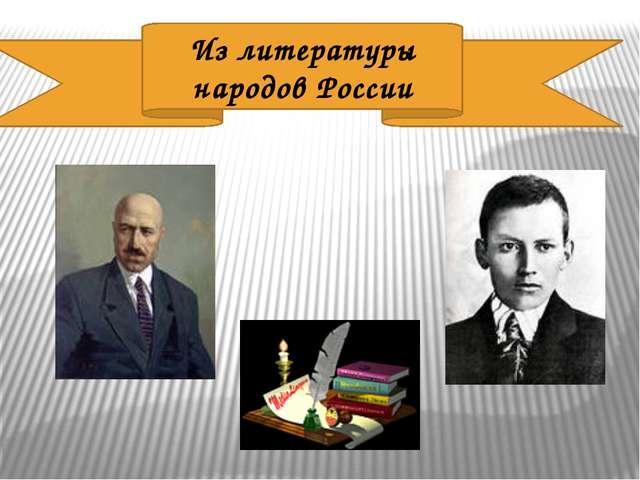 Из литературы народов России