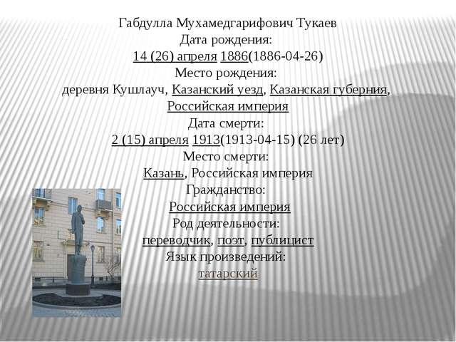 Габдулла Мухамедгарифович Тукаев Дата рождения: 14(26)апреля 1886(1886-04-2...