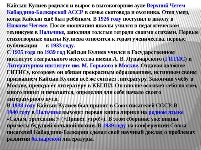 Кайсын Кулиев родился и вырос в высокогорном ауле Верхний Чегем Кабардино-Бал...