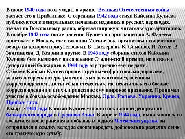 В июне 1940года поэт уходит в армию. Великая Отечественная война застает его...