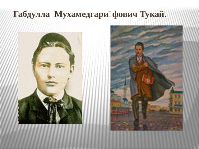 Габдулла Мухамедгари́фович Тукай.