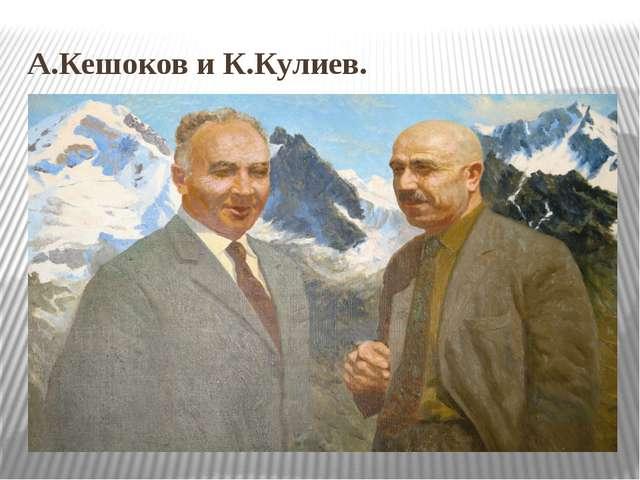 А.Кешоков и К.Кулиев.