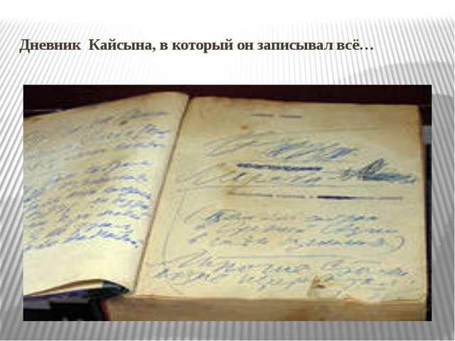 Дневник Кайсына, в который он записывал всё…