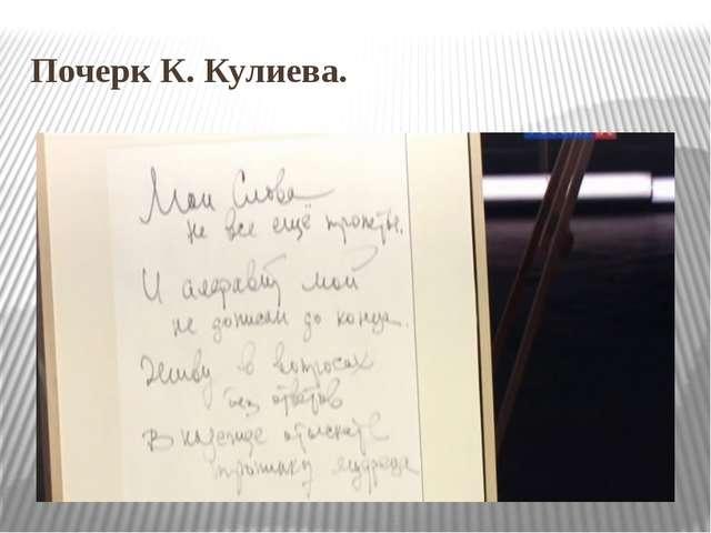 Почерк К. Кулиева.