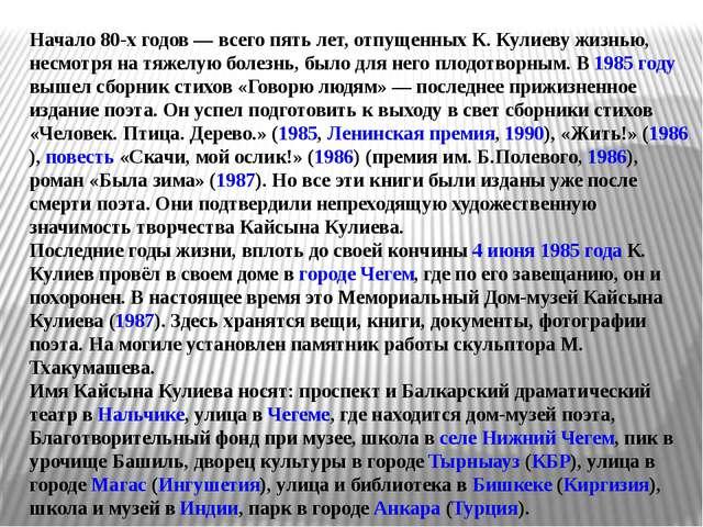 Начало 80-х годов— всего пять лет, отпущенных К. Кулиеву жизнью, несмотря на...