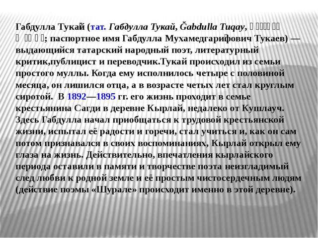 Габдулла Тука́й (тат. Габдулла Тукай, Ğabdulla Tuqay, عبدالله توقاي; паспорт...