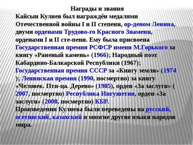 Награды и звания Кайсын Кулиев был награждён медалями Отечественной войны I и...