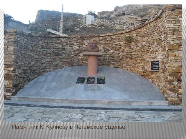 Памятник К. Кулиеву в Чегемском ущелье.