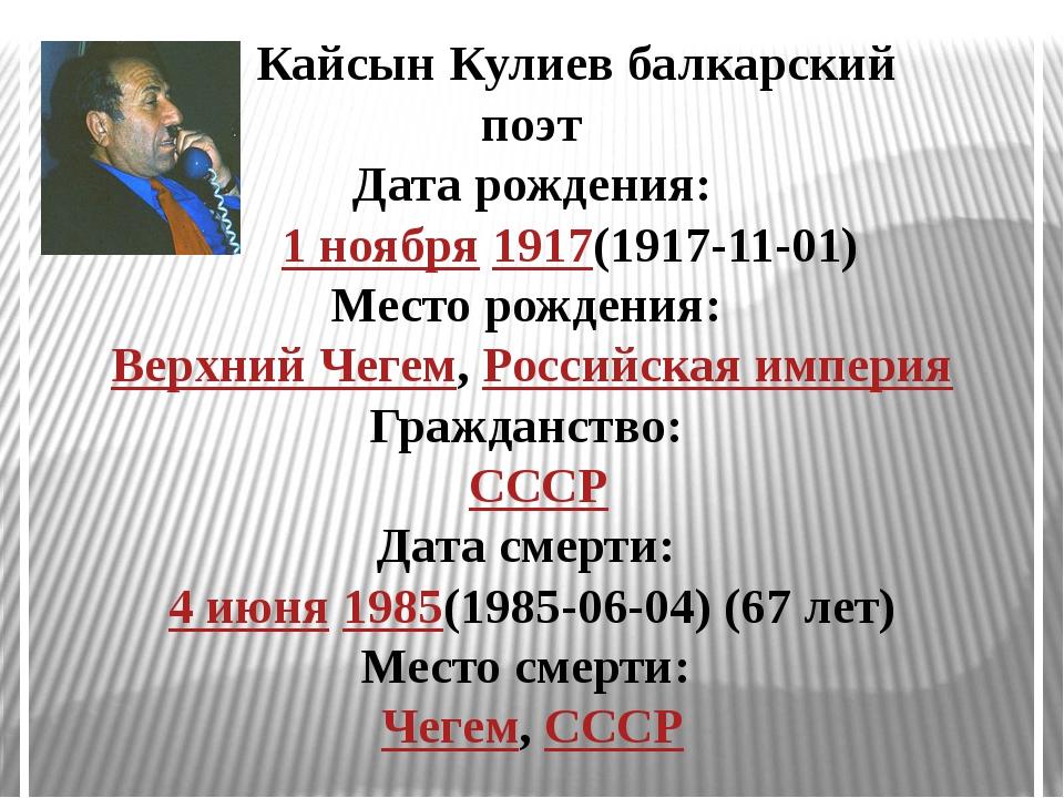 Кайсын Кулиев балкарский поэт Дата рождения: 1ноября 1917(1917-11-01) Место...