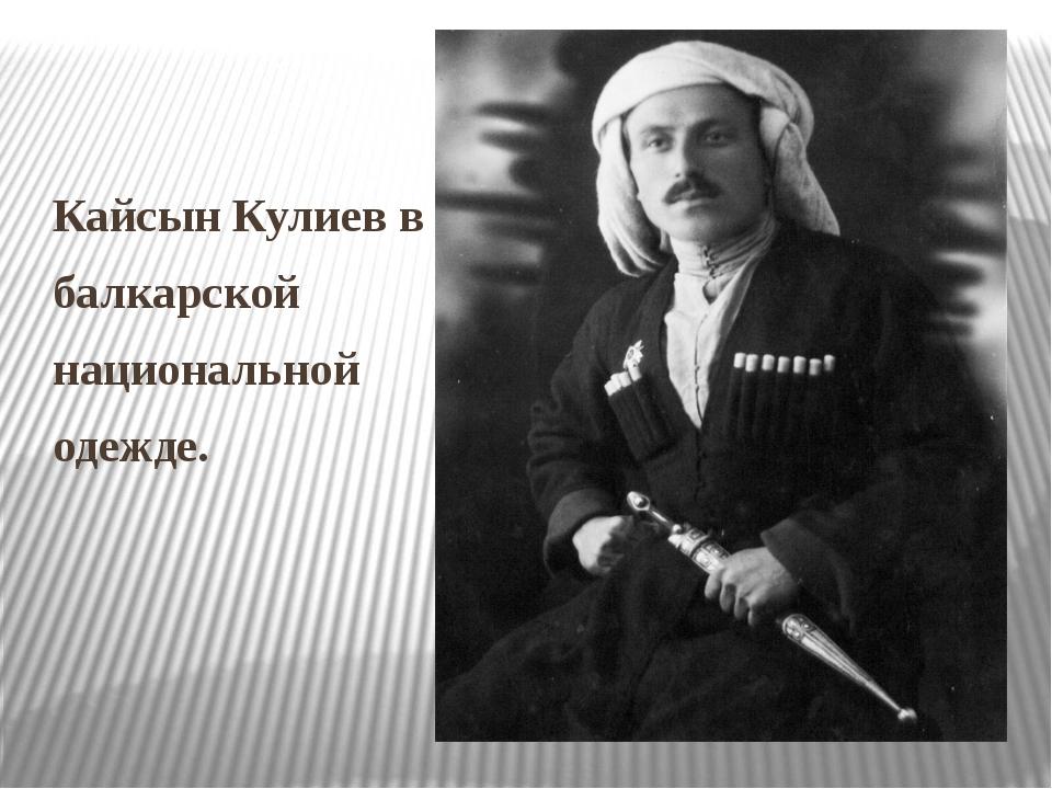 Кайсын Кулиев в балкарской национальной одежде.
