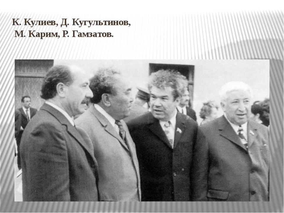 К. Кулиев, Д. Кугультинов, М. Карим, Р. Гамзатов.