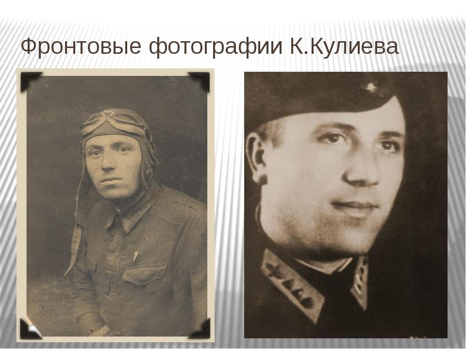 Фронтовые фотографии К.Кулиева