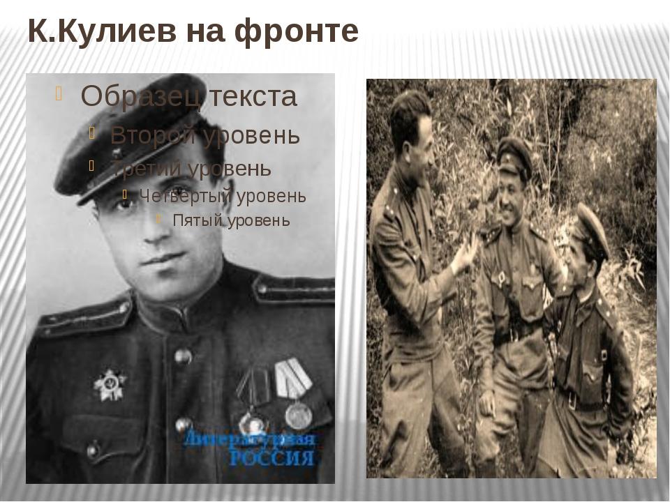 К.Кулиев на фронте