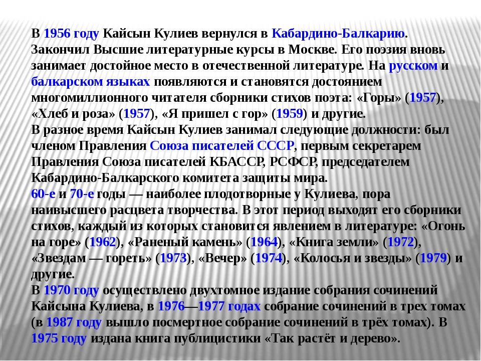 В 1956 году Кайсын Кулиев вернулся в Кабардино-Балкарию. Закончил Высшие лите...