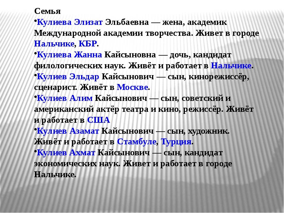 Семья Кулиева Элизат Эльбаевна— жена, академик Международной академии творче...