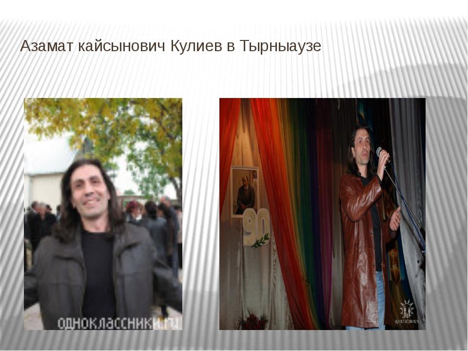 Азамат кайсынович Кулиев в Тырныаузе