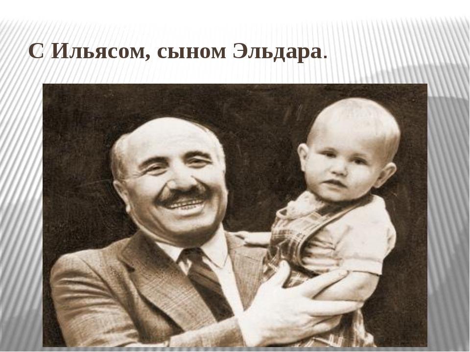 С Ильясом, сыном Эльдара.