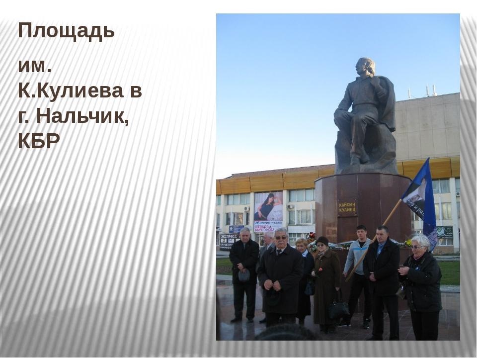 Площадь им. К.Кулиева в г. Нальчик, КБР