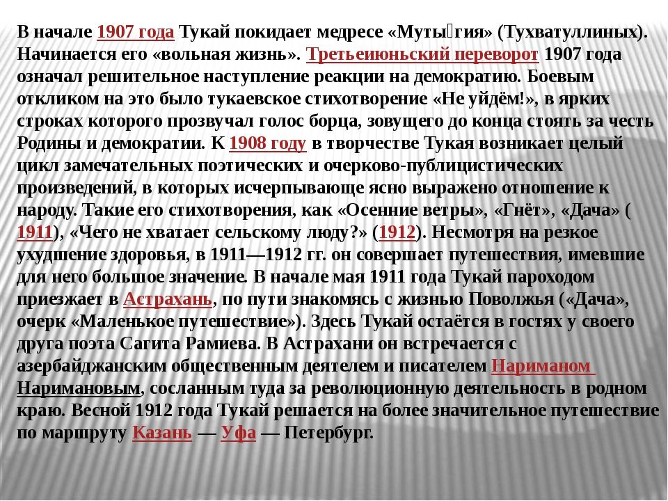 В начале 1907 года Тукай покидает медресе «Муты́гия» (Тухватуллиных). Начинае...