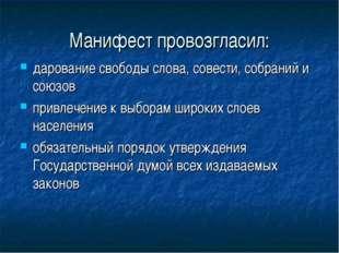 Манифест провозгласил: дарование свободы слова, совести, собраний и союзов пр