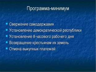 Программа-минимум Свержение самодержавия Установление демократической республ