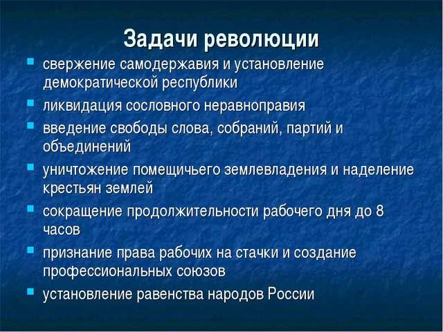 Задачи революции свержение самодержавия и установление демократической респуб...