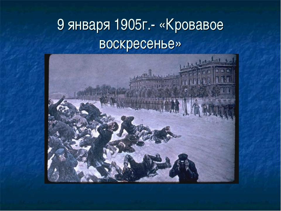 9 января 1905г.- «Кровавое воскресенье»