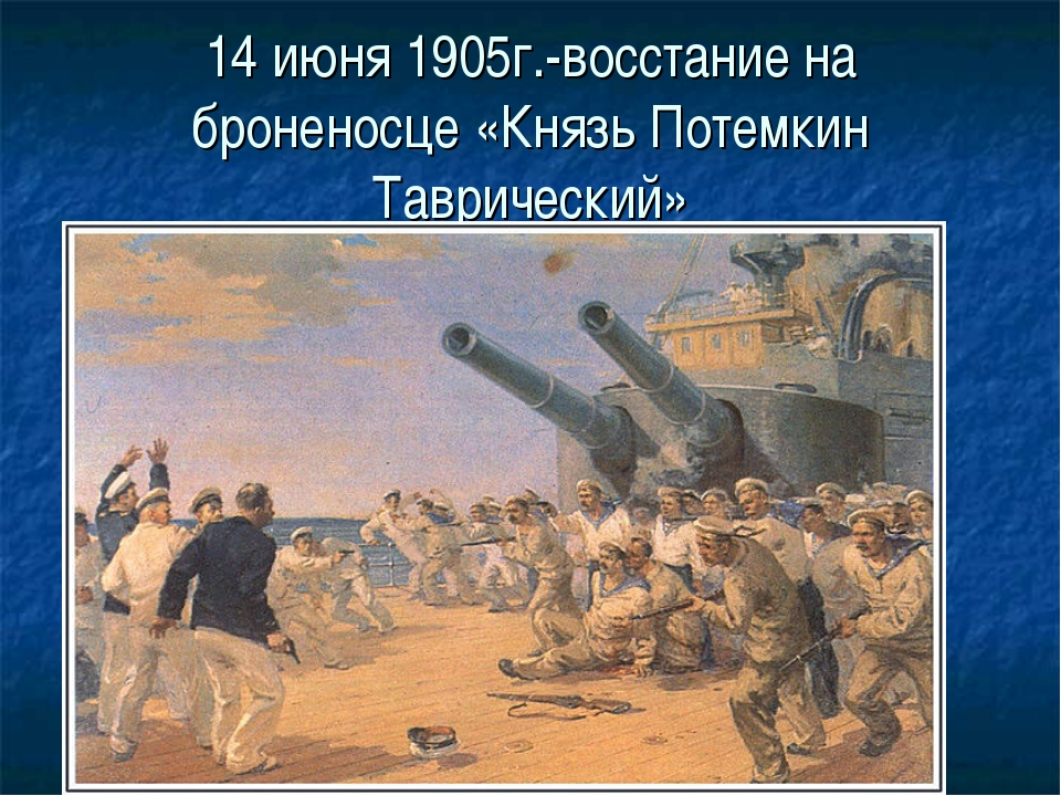 14 июня 1905г.-восстание на броненосце «Князь Потемкин Таврический»