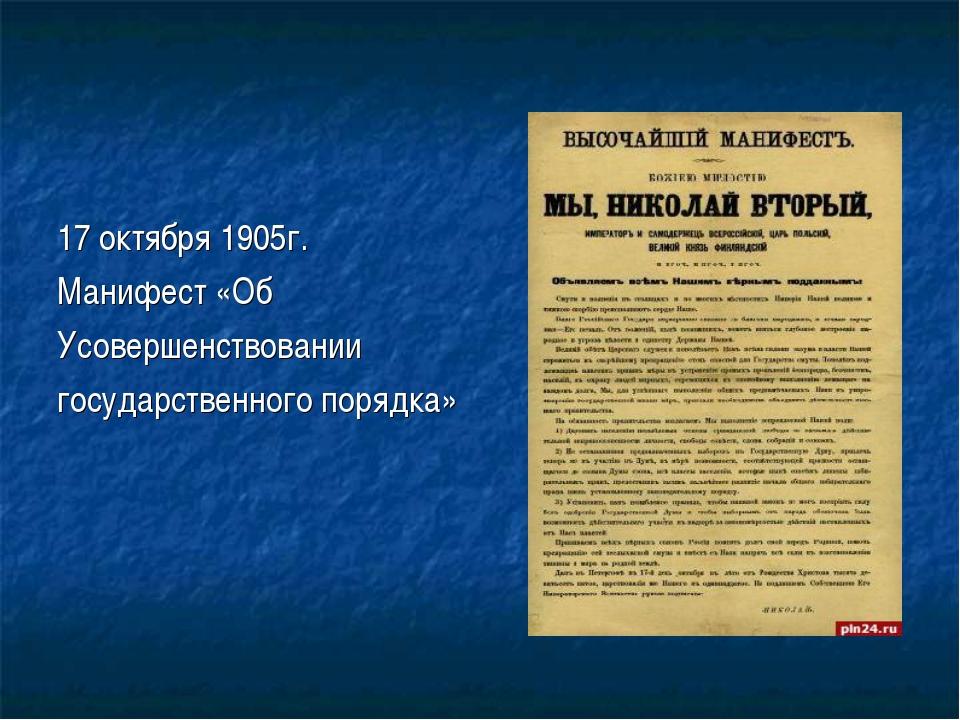 17 октября 1905г. Манифест «Об Усовершенствовании государственного порядка»