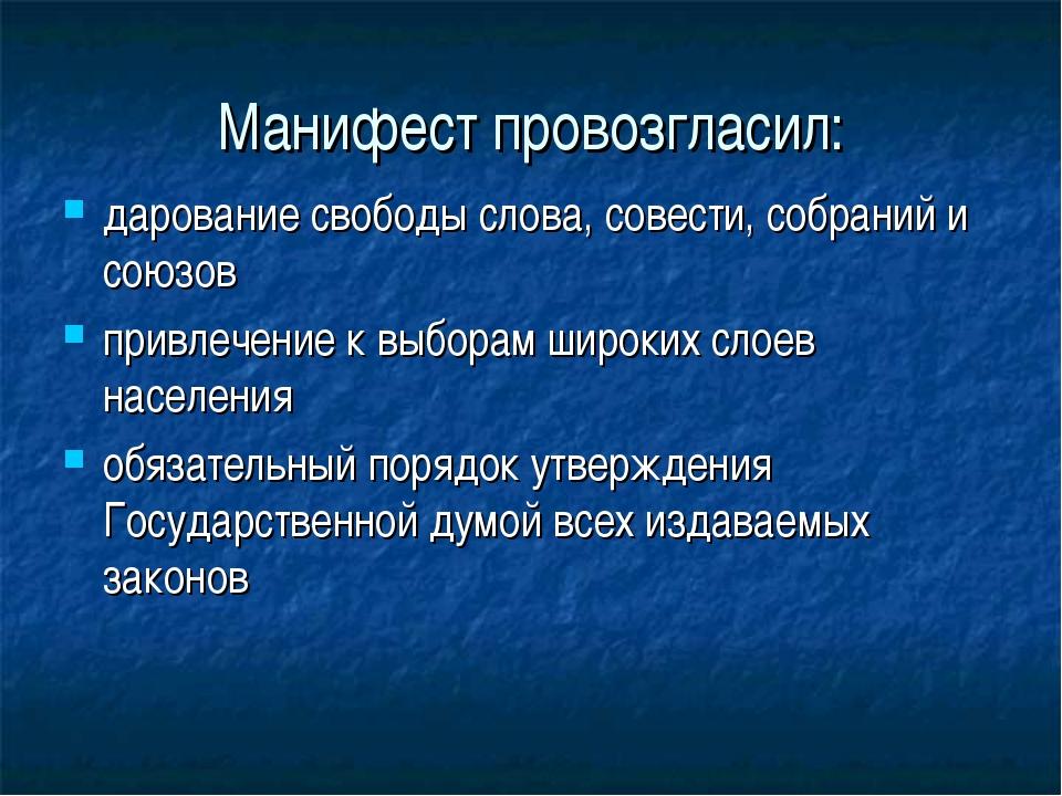Манифест провозгласил: дарование свободы слова, совести, собраний и союзов пр...