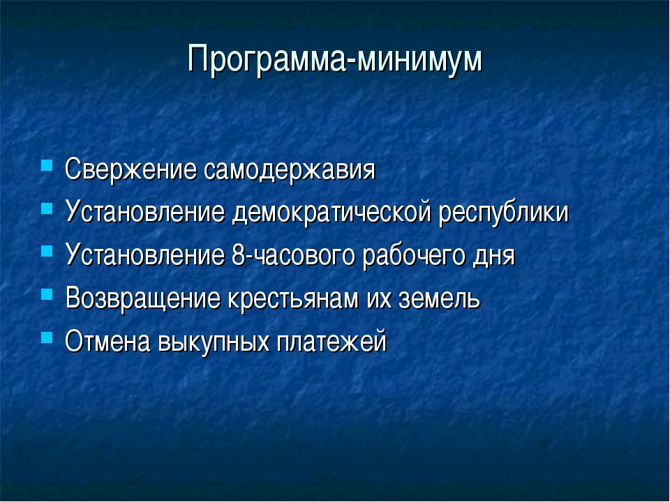 Программа-минимум Свержение самодержавия Установление демократической республ...