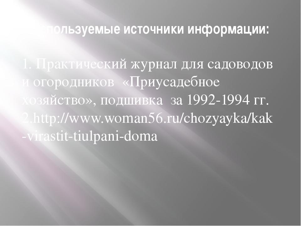 Используемые источники информации: 1. Практический журнал для садоводов и ого...