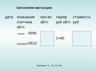 Заполняем квитанцию Шалимова Т.А.. 257-131-355 датапоказания счетчика кВтчк