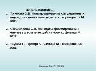 Использовались: 1. Акулова О.В. Конструирование ситуационных задач для оценк