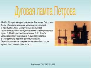 1802г. Потрясающее открытие Василия Петрова! Если сблизить кончики угольных с