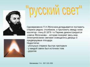 Одновременно П.Н.Яблочков догадывается поставить стержни рядом, столбиком, и
