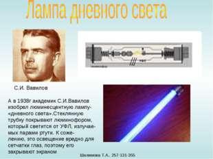 А в 1938г академик С.И.Вавилов изобрел люминесцентную лампу- «дневного света»