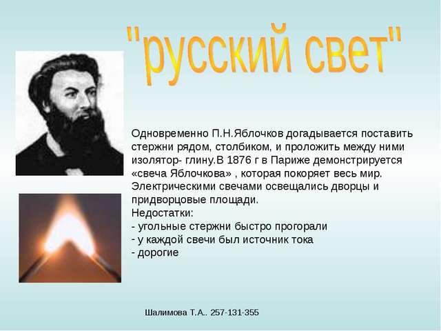 Одновременно П.Н.Яблочков догадывается поставить стержни рядом, столбиком, и...