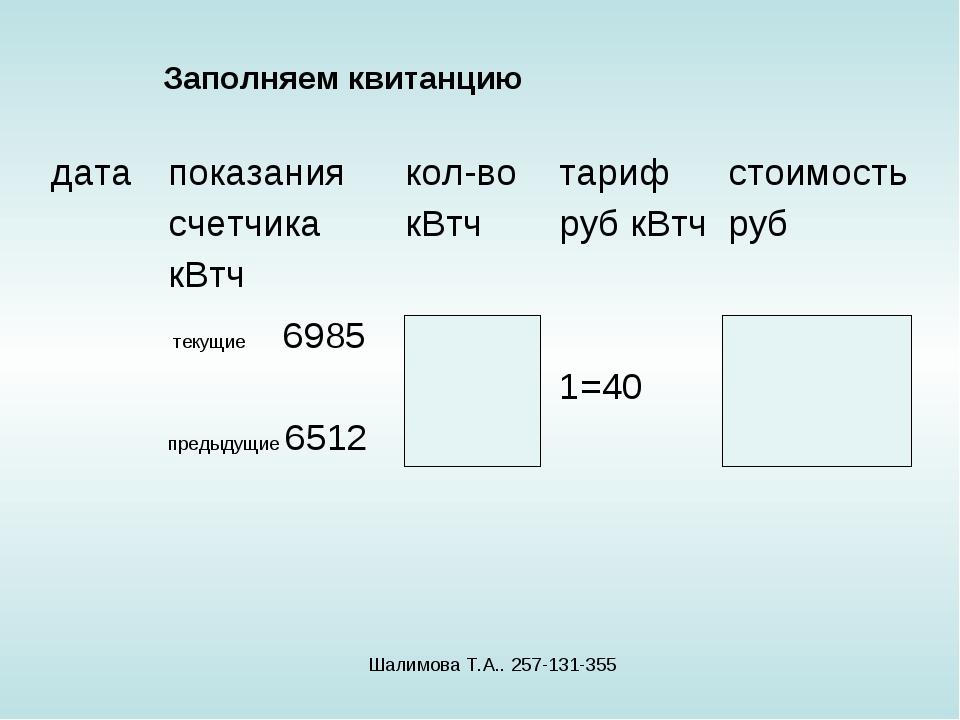 Заполняем квитанцию Шалимова Т.А.. 257-131-355 датапоказания счетчика кВтчк...