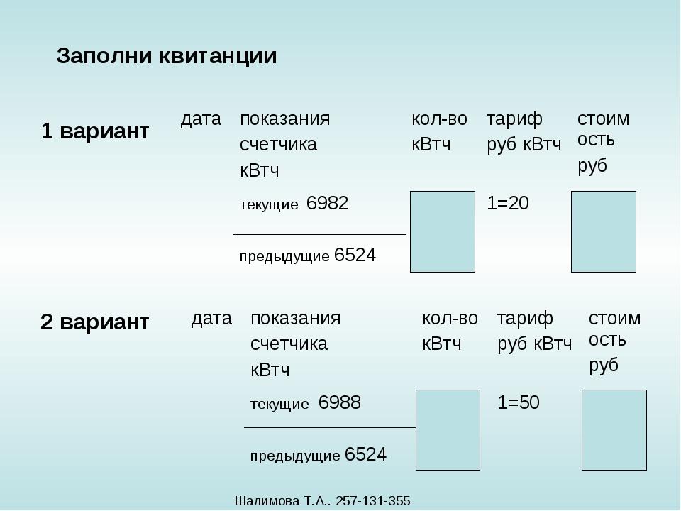 Заполни квитанции 1 вариант 2 вариант Шалимова Т.А.. 257-131-355 датапоказан...