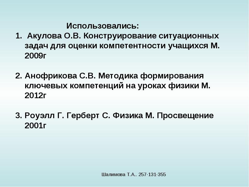 Использовались: 1. Акулова О.В. Конструирование ситуационных задач для оценк...