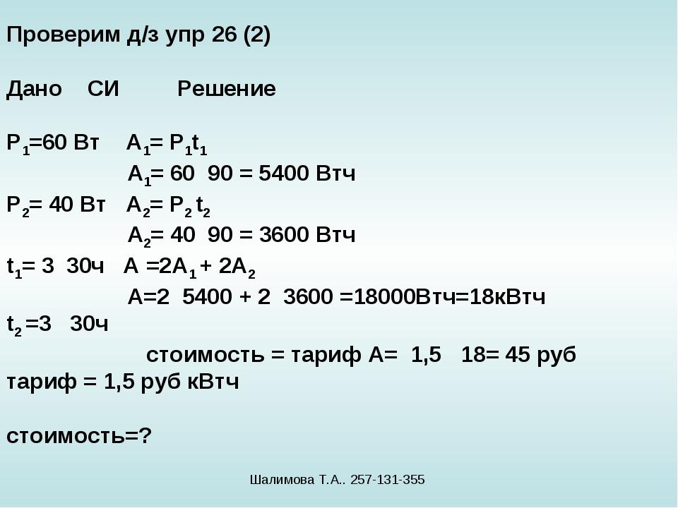 Проверим д/з упр 26 (2) Дано СИ Решение Р1=60 Вт А1= Р1t1 А1= 60 90 = 5400 Вт...